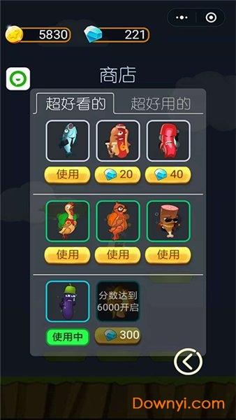 烧味蹦蹦蹦小游戏 v1.0 安卓版0