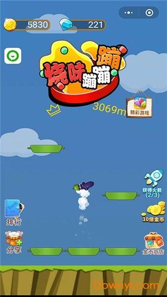 烧味蹦蹦蹦小游戏 v1.0 安卓版2