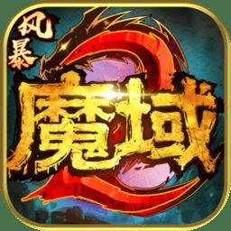 風暴魔域2手游PC版