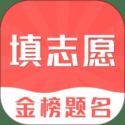 高考志愿在线填报app官方版