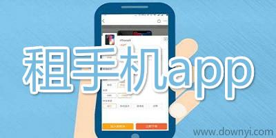 租手机app