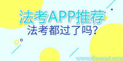 法考app