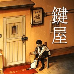 键屋中文版
