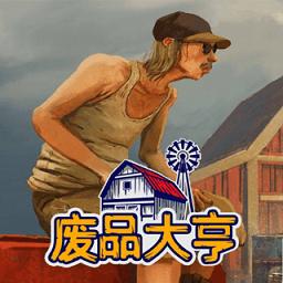 废品大亨中文版