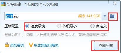 360RAR压缩文件 v4.0.0.1230 官方最新版 0
