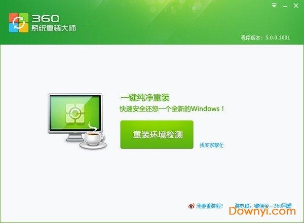 360系统重装大师win7版 v5.0.1010 最新版 1