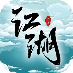 逍遥江湖果盘游戏