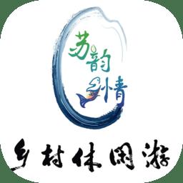 江蘇鄉村休閑游蘇韻香情軟件