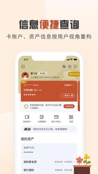 中信银行手机银行 v6.2.2 安卓最新版 0