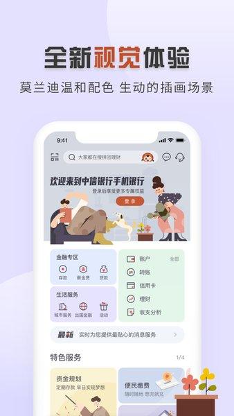 中信银行手机银行 v6.2.2 安卓最新版 1