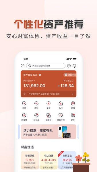 中信银行手机银行 v6.2.2 安卓最新版 2