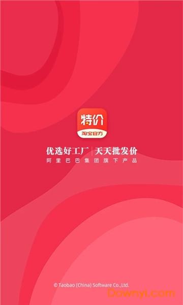 淘宝特价版电脑版 v3.22.0 最新版 2