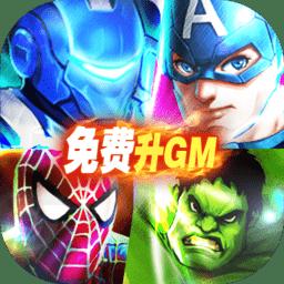 漫画英雄3DGM版