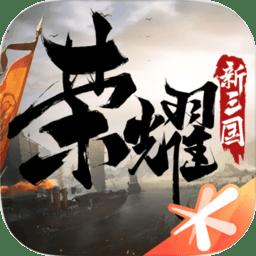 荣耀新三国苹果游戏v1.0.23 iphone版
