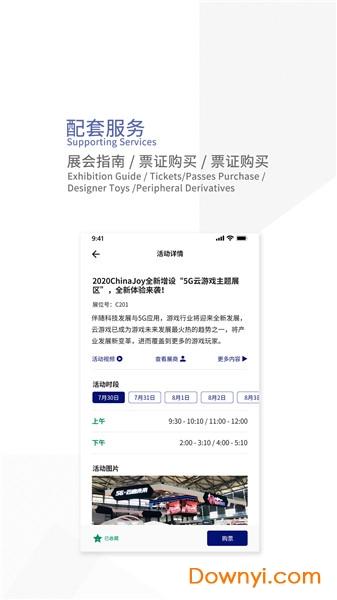 ChinaJoy展会APP v1.4.5 安卓官方版 3
