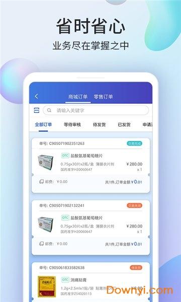 药房网商城商家版app v3.4.5 安卓版 1