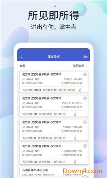药房网商城商家版app v3.4.5 安卓版 2
