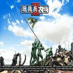 玩具军人2中文版(army2)