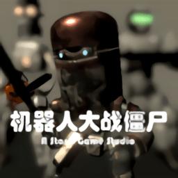机器人大战僵尸中文版