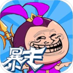 暴走弓箭手中文版
