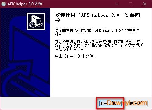 apk helper最新版