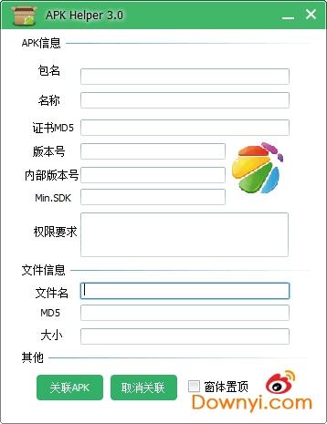 APK Helper最新版(apk信息查看器) v3.0.2014.1126 官方版 0