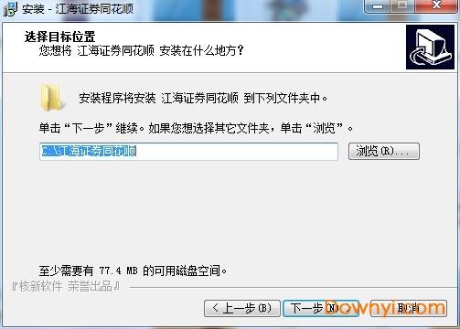 江海�C券同花�合一版 v7.95.60 官方版 0