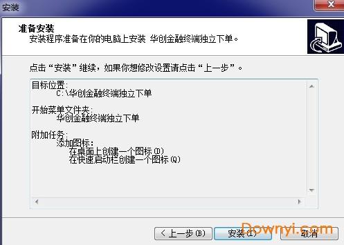 华创证券独立下单系统电脑版 v9.20.21 官方最新版 0