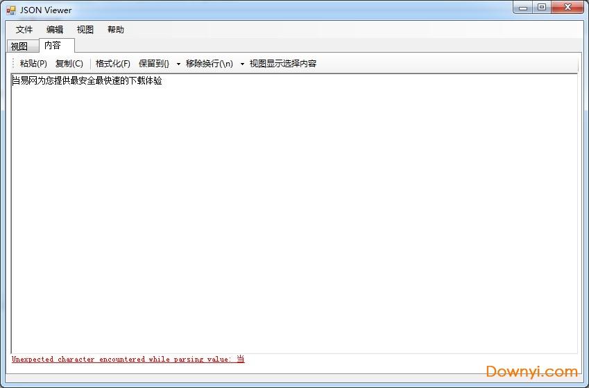 Json Viewer 中文版 v1.1.0.0 绿色版 0