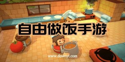 自由做饭游戏