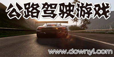 公路驾驶游戏