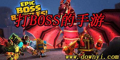 打boss的手游有哪些?打boss的游�虼笕�-打boss�橹鞯氖钟�