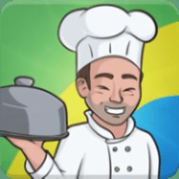 巴西大厨手机版