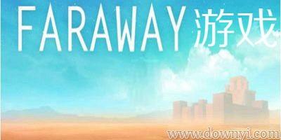 faraway游戏