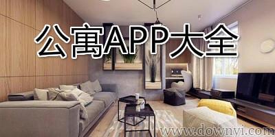 公寓app