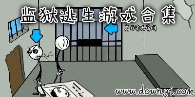 监狱逃生游戏