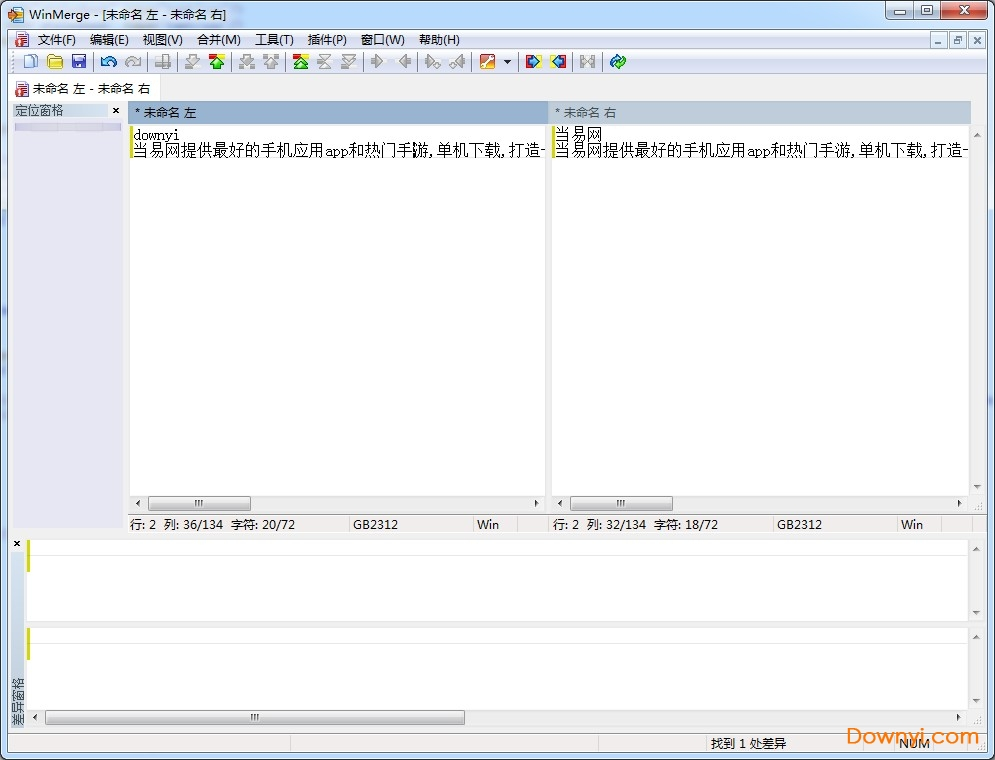 winmerge中文版下载