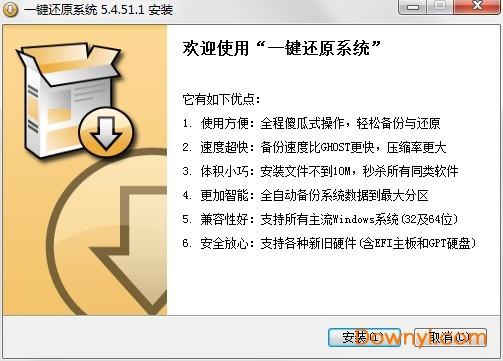 ORM一键还原系统重装系统 v5.4.51.1 官方最新版 0