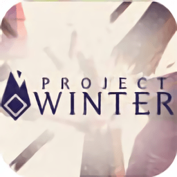冬日计划游戏