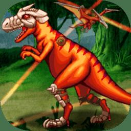 恐龙新世纪快打苹果手机版