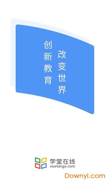 清華大學學堂在線慕課平臺 v4.1.8 安卓最新版 1