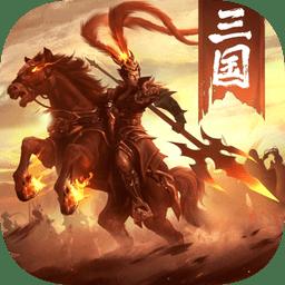 新三国战神官方版