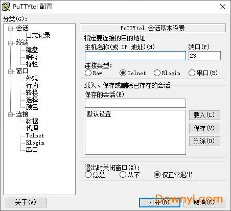 PuTTYtel�h程登�工具 v0.7.0 最新版 0