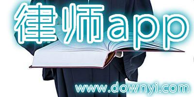 律师app