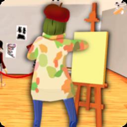 街头画家的生活游戏