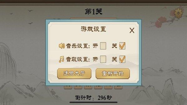 诗词大冲关手游 v1.0 安卓版 1
