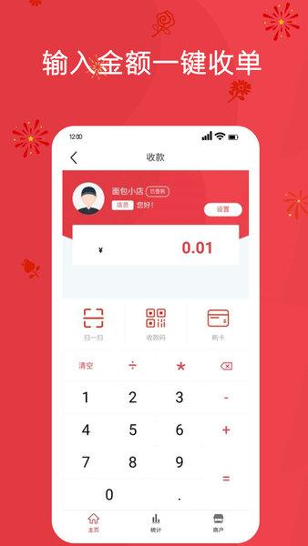银联安全服务app v0.31.4 安卓最新版0