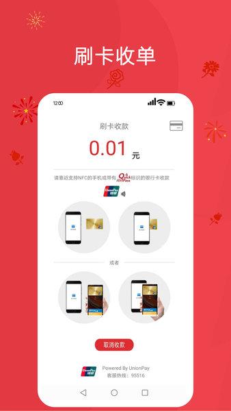 银联安全服务app v0.31.4 安卓最新版1