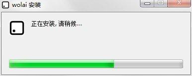 wolai客户端 v1.0.29.0 官方最新版 0