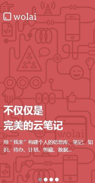 wolai客户端 v1.0.29.0 官方最新版 1